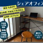 湯沢町サテライトオフィススタートアップ支援補助金、使えます!