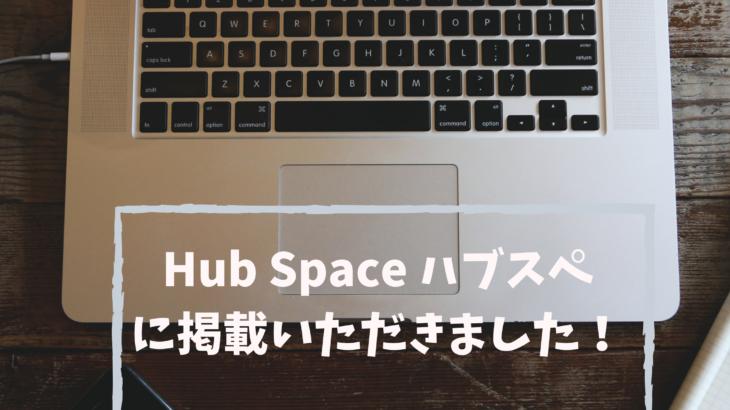 「Hub Spaces ハブスぺ」にきら星BASEご掲載いただきました