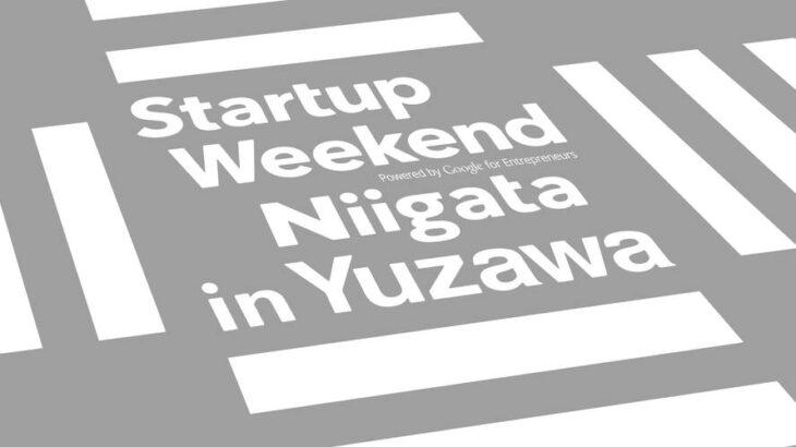 2/26〜28 Startup Weekend Niigataを実施します!